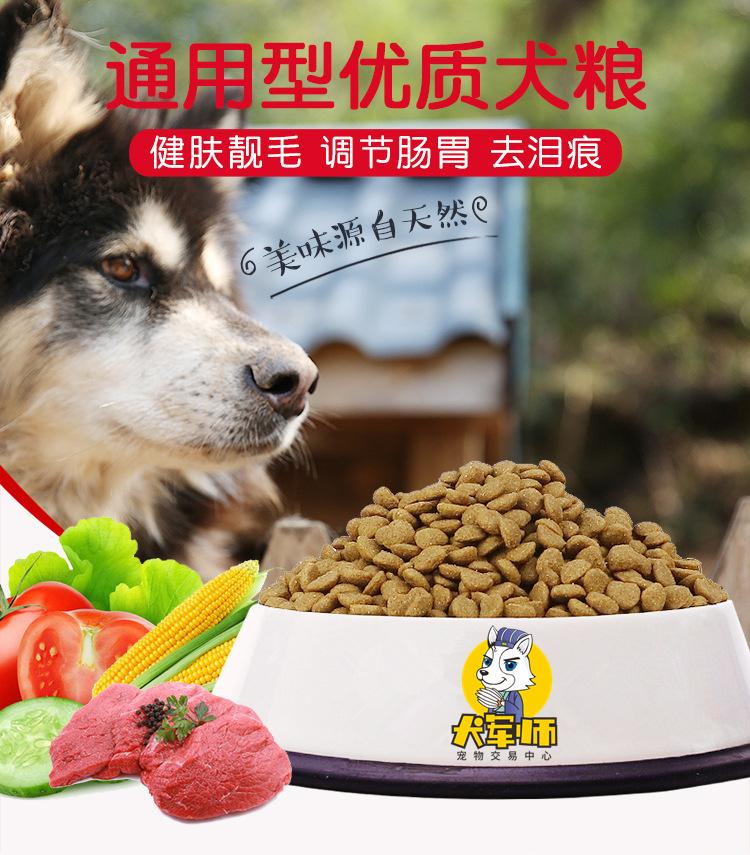 40斤犬粮狗粮狗食品 -犬军师专业定制设计全犬种通用型天然粮